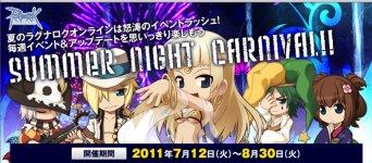 SummerNightCarnival