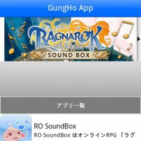 ROアプリAndroid版Game画面