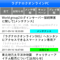 ROアプリAndroid版RSS画面