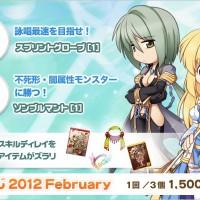 ラグくじ2012February