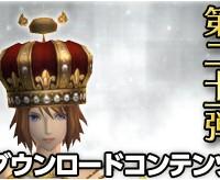 覇者の王冠