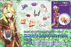 コスたまBoysSelection