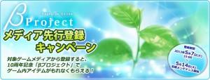 β project メディア先行登録キャンペーン