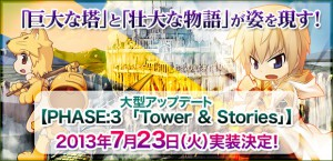 PHASE:3 「Tower & Stories」