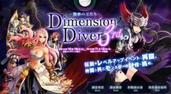 DimensionDiver3rd